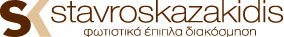Φωτισμός Stavros Kazakidis - Φωτιστικά, Κρεμαστά, Οροφής, LED, Παιδικά